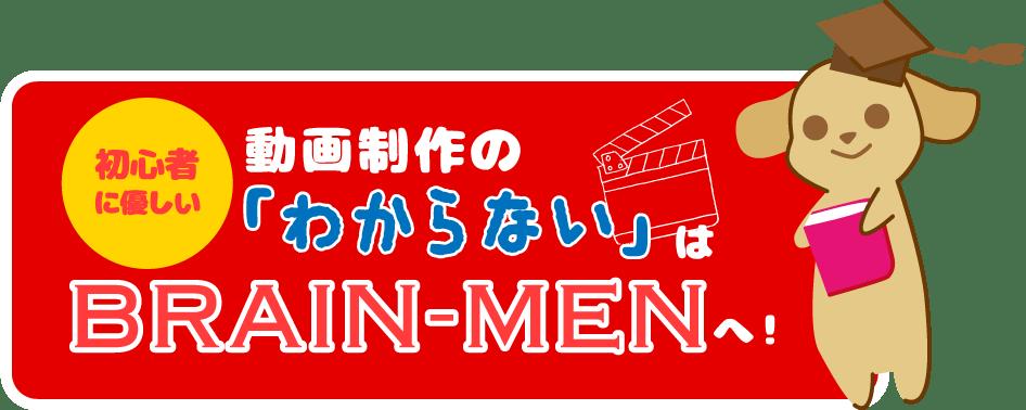 初心者に優しい 動画制作の「わからない」はBRAIN-MENへ!