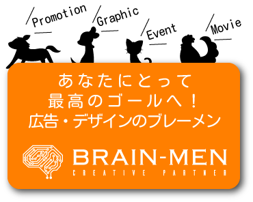 あなたのために、最高の制作物を!広告会社のブレーメン BRAIN-MEN